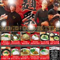 麺祭り2017〜RAMENGODBATTLE〜開催!!