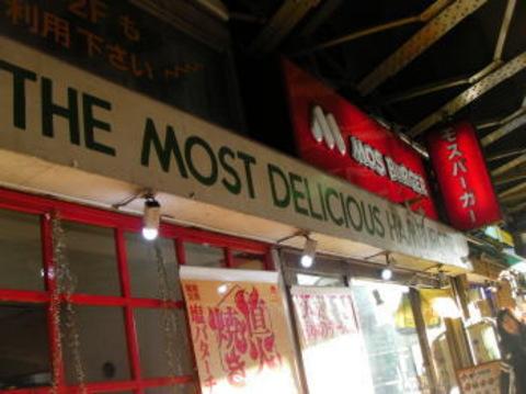 モスバーガー 浅草店