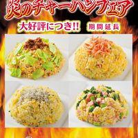 四川飯店 - 炎のチャーハンフェア開催中! ※詳細は料理ページをご覧ください