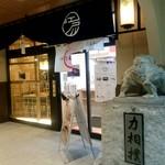 つきぢ神楽寿司 - JR両国駅西口改札を出てすぐ右手
