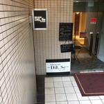ディルセ - 店内撮影禁止なので、お店の入口をパシャリ