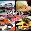 黒とんかつ 乃じり - 料理写真: