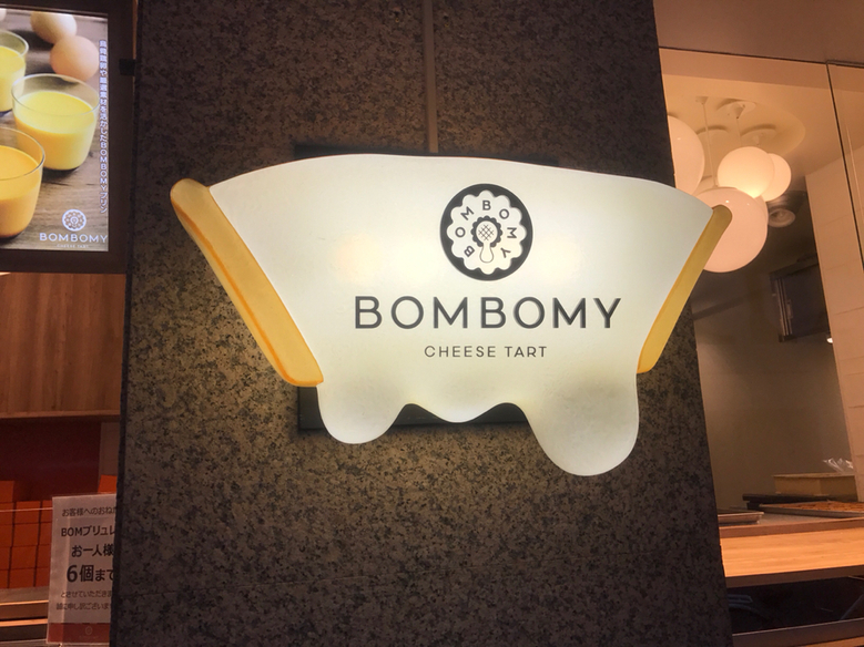 BOMBOMY