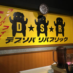 デブソバ リパブリック - デブソバのキャラクター ちなみに店内の男性スタッフ2人は太ってないです 自分と同じで痩せの大食い?
