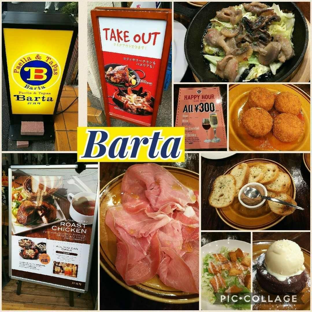 Paella & Tapas Barta 上野毛駅前