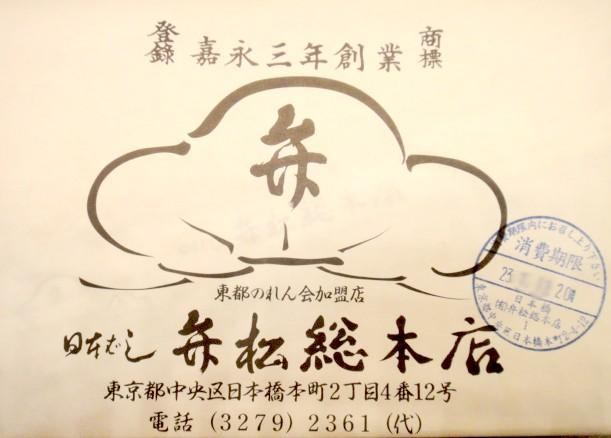 日本橋 弁松総本店 三越銀座店