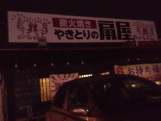 やきとりの扇屋 大和高田店