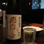 美食 米門 - 飛露喜(1100円)