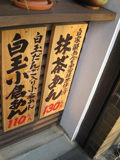 井村たい焼き堂 土山駅前店
