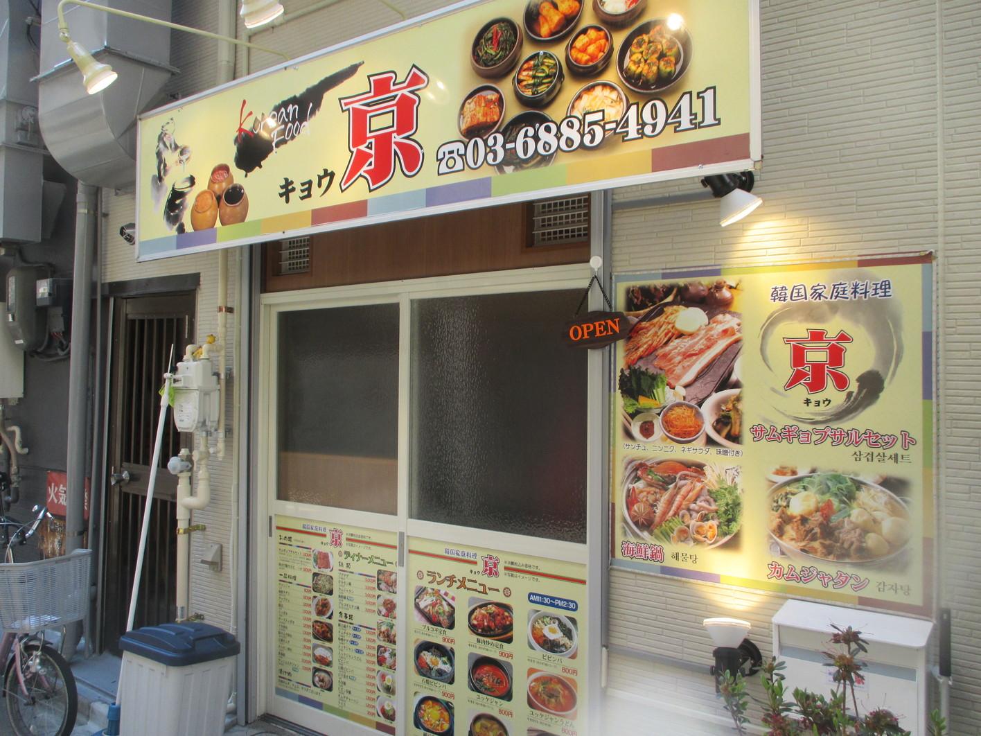 韓国家庭料理 京