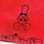 64951591 - パンの袋(^^♪