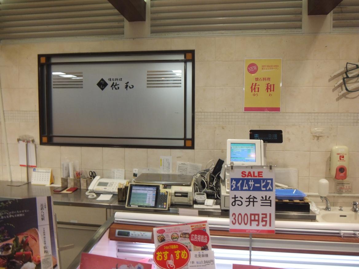 懐石料理 佑和 近鉄百貨店 東大阪店