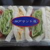 神戸サンド屋 - 料理写真:ヘルシーボックス 442円→221円 (2017.3)