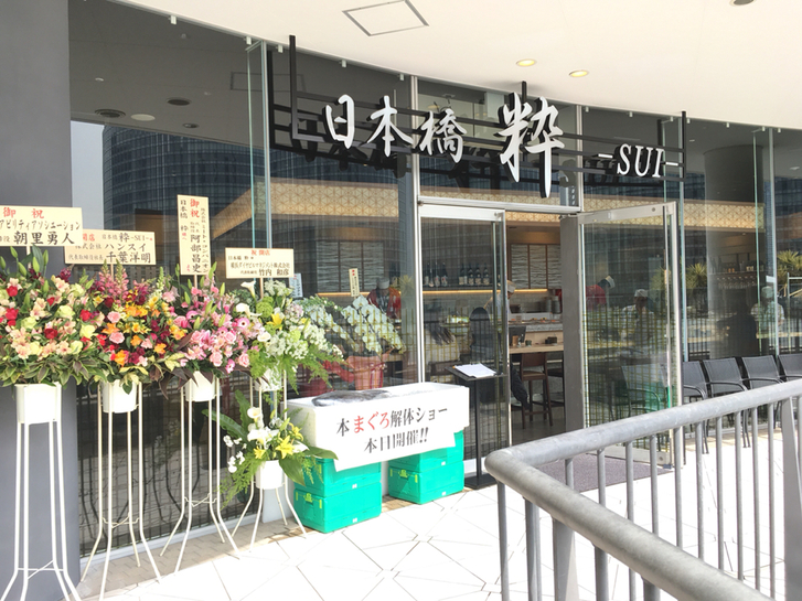 日本橋 粋 - SUI - 横浜ベイクウォーター店