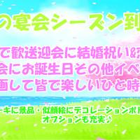 REY'S BAR - 春の歓送迎会シーズン到来♪