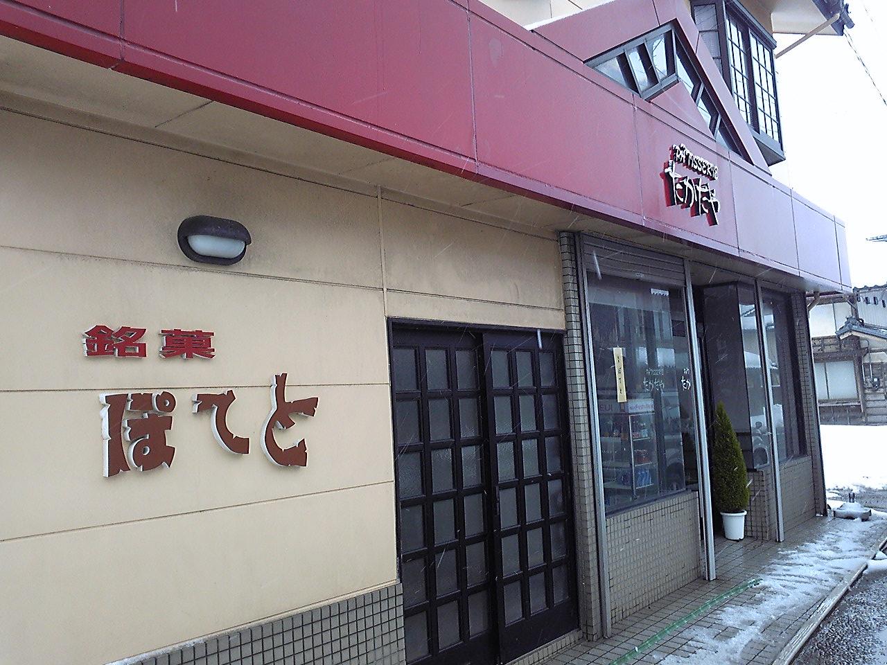 高田屋菓子店
