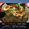 旭川ラーメン好 - 料理写真:海のエビ醤油ラーメン 950円