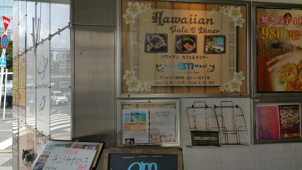 汐留カフェ&ダイナー em