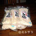 山下うどん店 - 生麺3人前セット・1950円