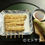 浅草 うなぎ さんしょ - 生おろしのわさびで食す、白焼き