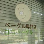 ココベーグル - ロゴがカワイイ