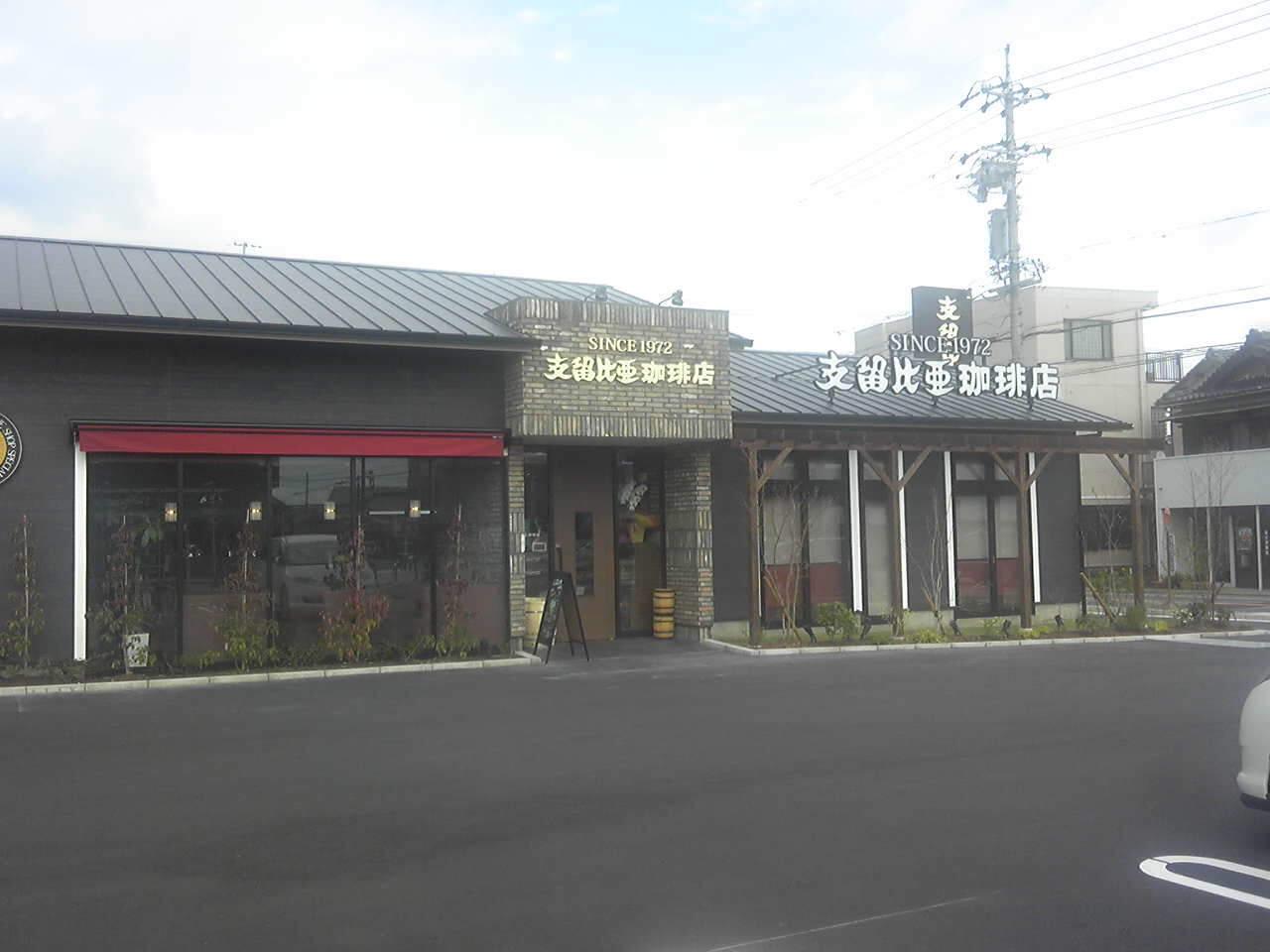支留比亜 半田成岩店