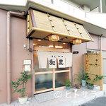 とんかつ和泉 - 長町南駅やザ・モール仙台の近くに建ち、買い物帰りにも最適