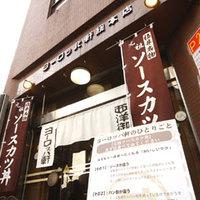 ヨーロッパ軒 - 福井県内で19店舗を展開する「ヨーロッパ軒」の総本店