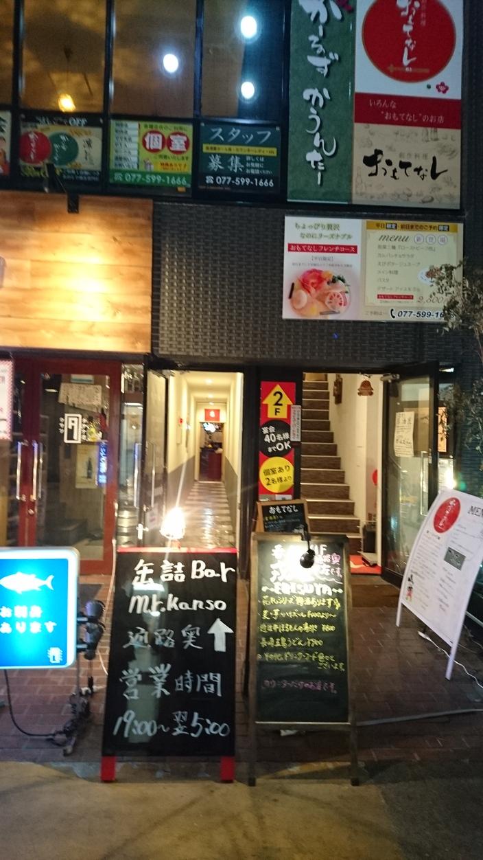 ミスターカンソ 草津店