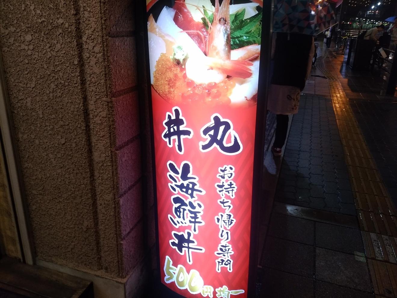海鮮問屋 丼丸 放出店