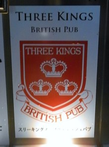 THREE KINGS British Pub