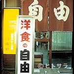 大阪難波 自由軒 - オープンから約100年(!)。老若男女に愛される老舗洋食店