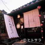 奈良町豆腐庵こんどう - 築170年の町家の風情も楽しんで!
