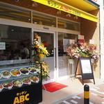 キッチンABC - 店舗外観