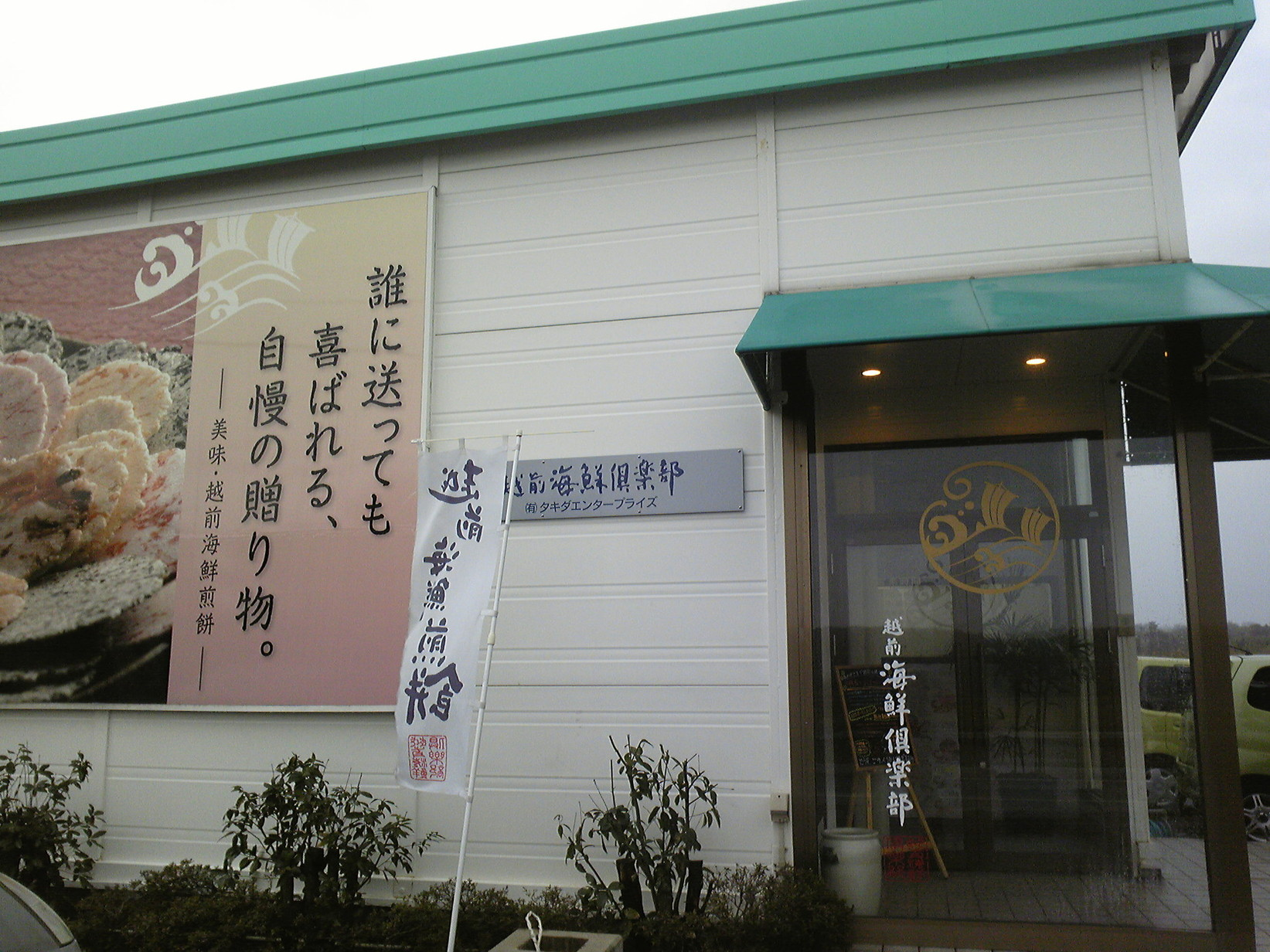 越前海鮮倶楽部 本店