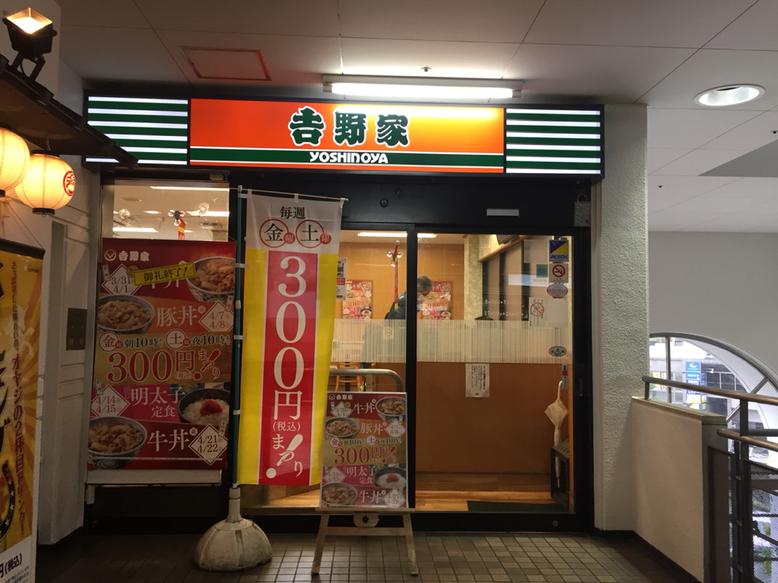 吉野家 新京成八柱駅店