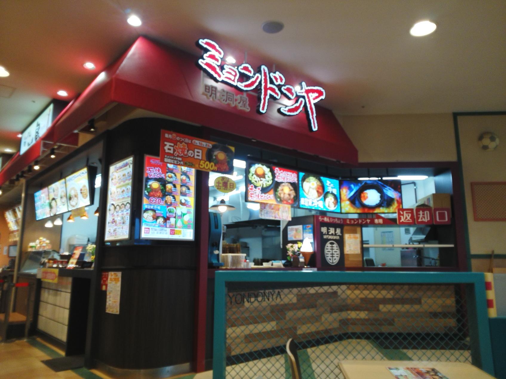 ミョンドンヤ フジグラン東広島店