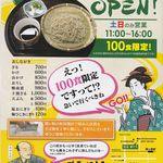 蕎麦 田しろ - 田しろ(岐阜県関ケ原)蕎麦