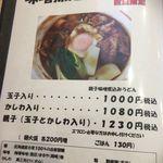 麦穂 - 麦穂。安城市食彩品館.jp撮影