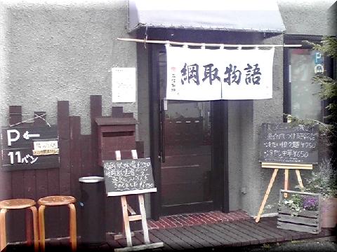 綱取物語 白石店