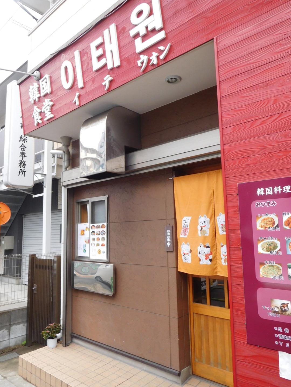 韓国食堂 イテウォン