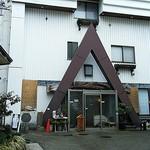 若ぎ里 - 三角屋根風のオブジェ。