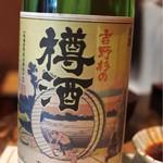 日本酒と私 - 今日の1番お気に入り! 吉野杉の香りがする冷酒!