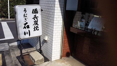 うなぎ石川