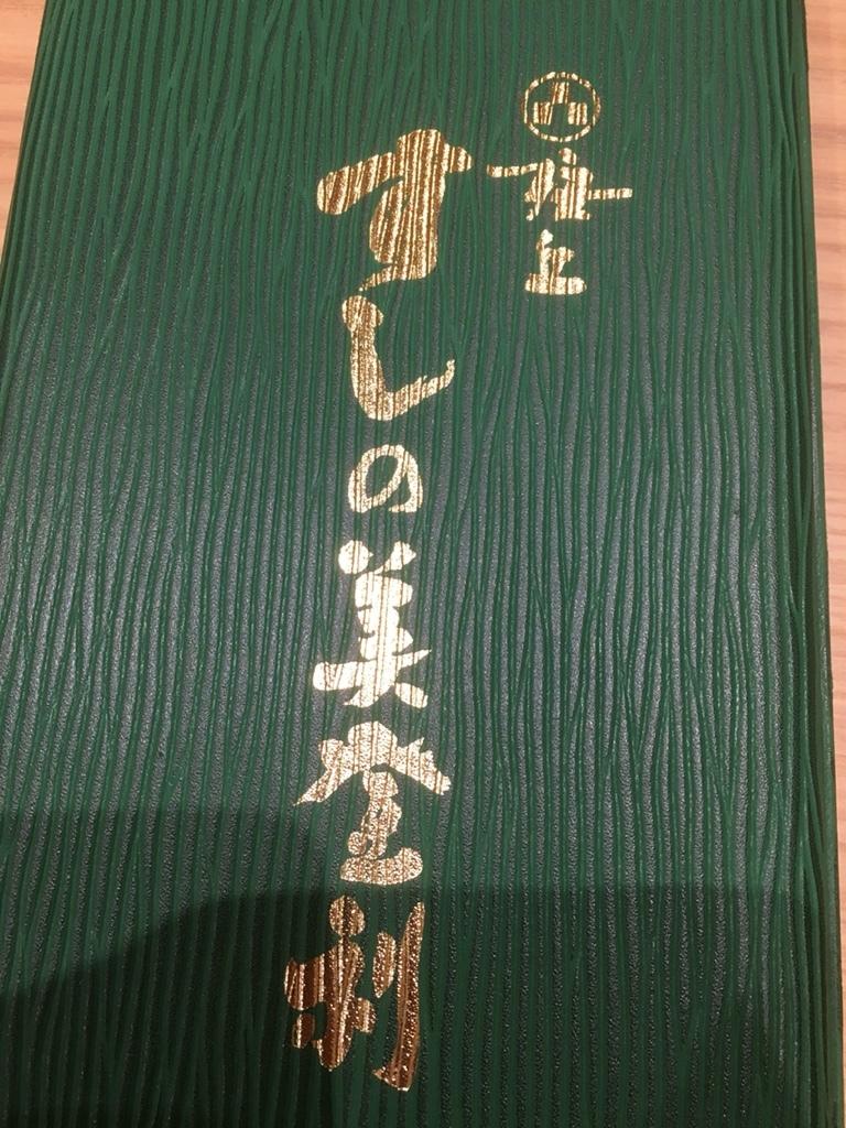梅丘寿司の美登利総本店 名古屋店