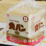 福田パン - プレーンな味わいの「食パン」をご家庭でどうぞ