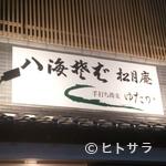 八海そば松月庵 - 当店自慢のお蕎麦とお汁を一度ご賞味して楽しんでください