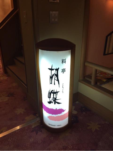 土湯温泉 向瀧旅館 胡蝶