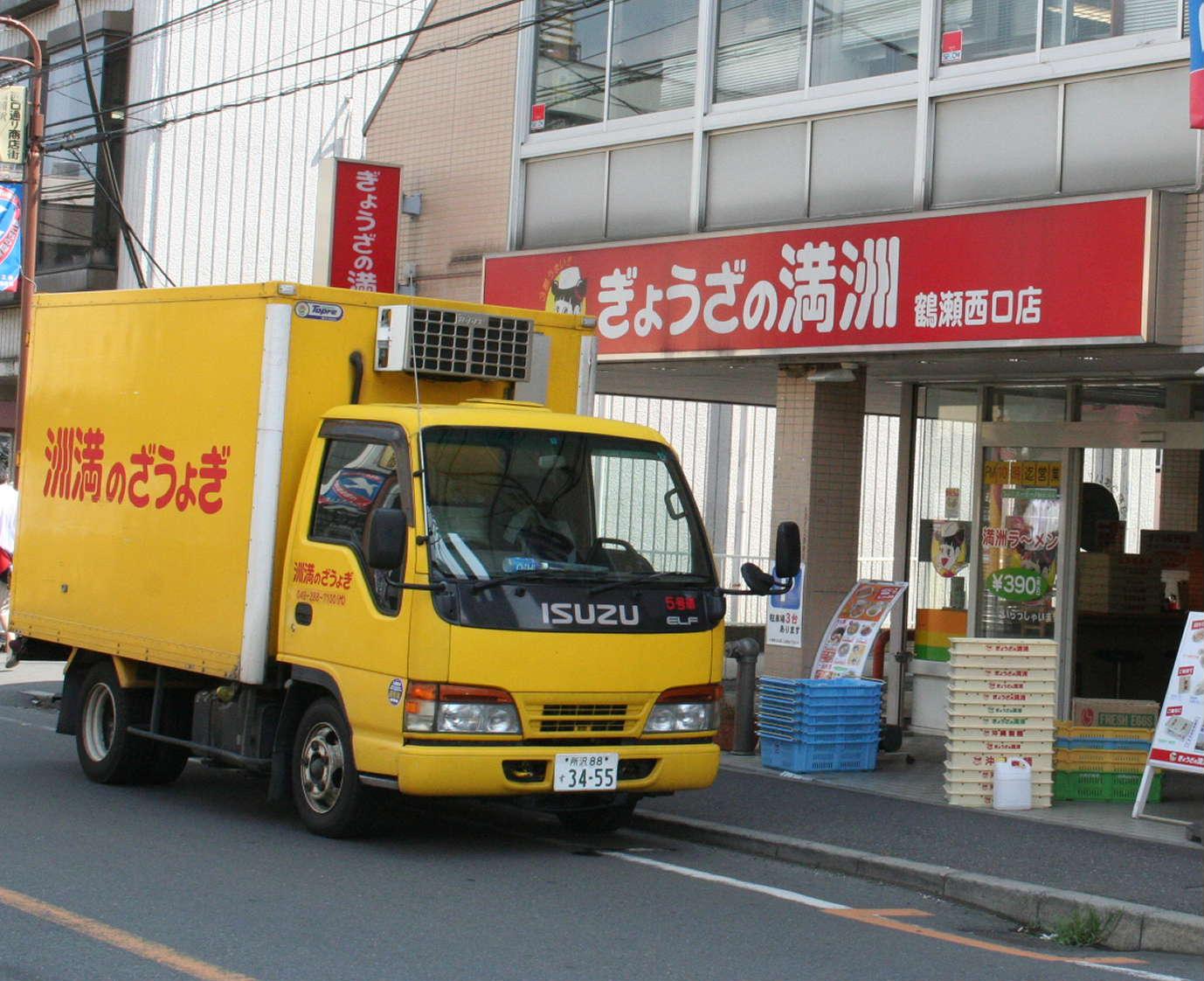 ぎょうざの満洲 鶴瀬西口店