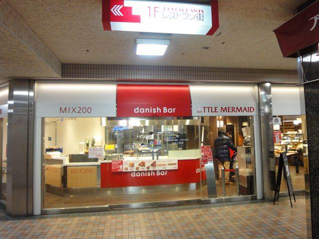 リトルマーメイド 京急杉田駅店